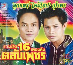 ลูกแพร-ไหมไทย รวมฮิต 16 เพลงดังตลับเพชร